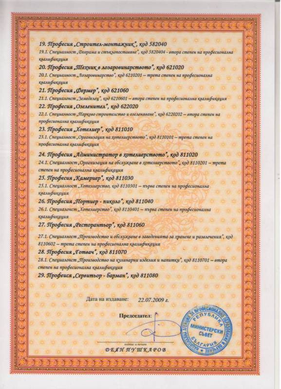 license-page-